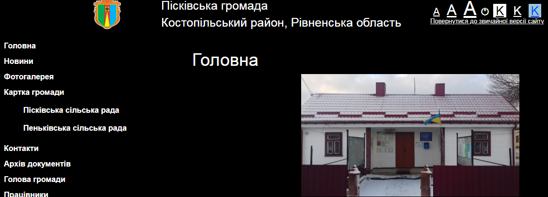 http://hro.org.ua/files/photos/1533103727.png